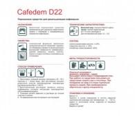 Порошковое средство серии COFEDEM для декальцинации кофемашин, банка 1 кг